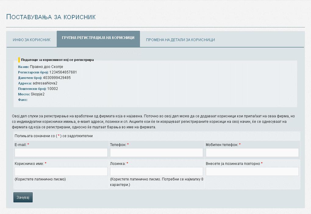 postavuvanja za korisnik
