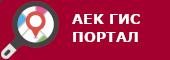 АЕК ГИС ПОРТАЛ